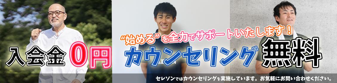 東京・神奈川・大阪で自宅でパーソナルトレーナーによる出張パーソナルトレーニング