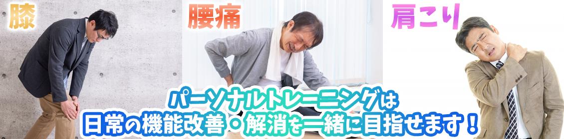 東京・神奈川・大阪で自宅で出張パーソナルトトレーニング