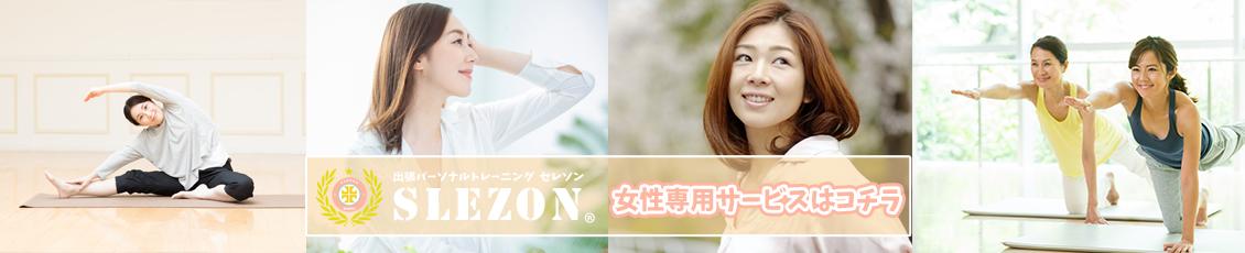 東京や神奈川・大阪で出張パーソナルトレーニングもご自宅で