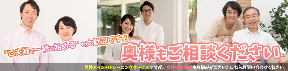 東京・神奈川・大阪で出張フィットネスパーソナルトレーニングもご自宅